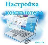 Настройка компьютеров в Новодвинске